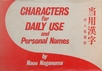 Characters for daily use and personal names